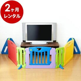 キッズパーテーション日本育児【2ヶ月レンタル】赤ちゃん ベビー用品 レンタル
