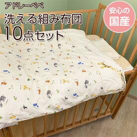 【中古】【状態良】クリーニング済み 日本製ベビー布団セットアドレーベベ洗える組ふとん10点セット赤ちゃん布団セット ベビーふとん竹元産興