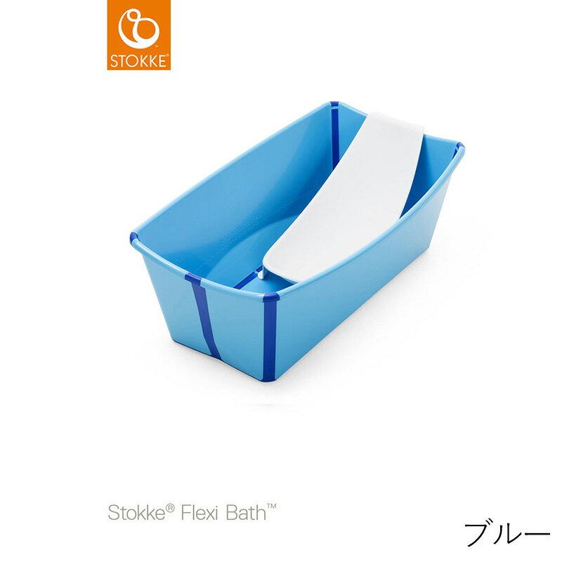ストッケ正規品 フレキシバス+ニューボーンサポート セットベビーバス コンパクト サポート付き 沐浴 おふろ
