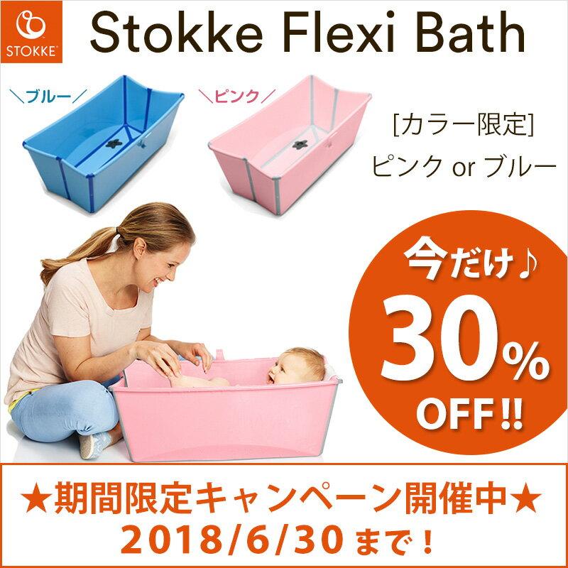 特価キャンペーン ストッケ正規品 フレキシバス ピンク ブルーベビーバス コンパクト 沐浴 おふろ