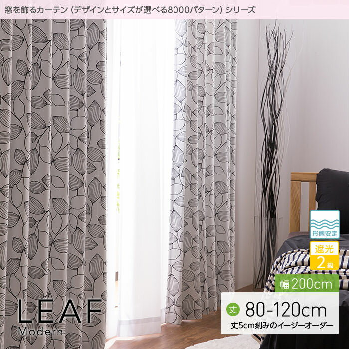 窓を飾るカーテン(デザインとサイズが選べる8000パターン)モダン LEAF(リーフ)幅200cm×丈80 〜120cm(1枚 ※5cm刻みのイージーオーダー) 遮光2級 形態安定【代引不可】【納期10営業日】