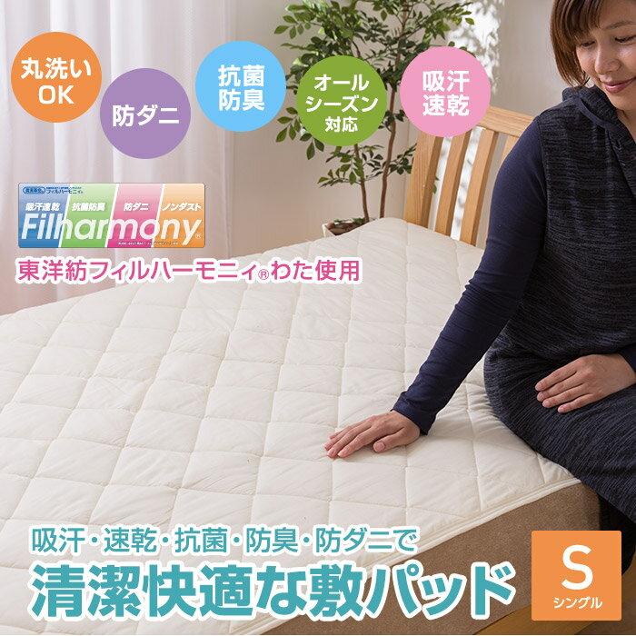 【B】敷きパッド 定番品!吸汗・速乾・抗菌・防臭・防ダニで清潔快適な敷パッド(シングルサイズ)