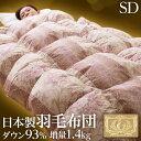 国産羽毛布団 ロイヤルゴールドラベルホワイトダウン93%羽毛布団1.4kg(セミダブルサイズ)送料無料大好評の贅沢羽毛…