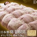国産羽毛布団 ロイヤルゴールドラベルホワイトダックダウン93%羽毛布団(ダブルサイズ)送料無料