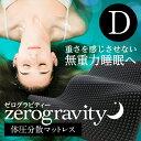 ランキング マットレス ウレタン ZeroGravity ブランド