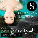 ランキング マットレス シングル ウレタン ZeroGravity ブランド