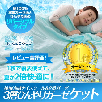 """As for the contact feeling of cold nice cool & two folds gauze three levels chilly gauze blanket (single size) NICECOOL3 重 gauze blanket ★ our store attributive color """"ice blue"""" """"beige!"""""""