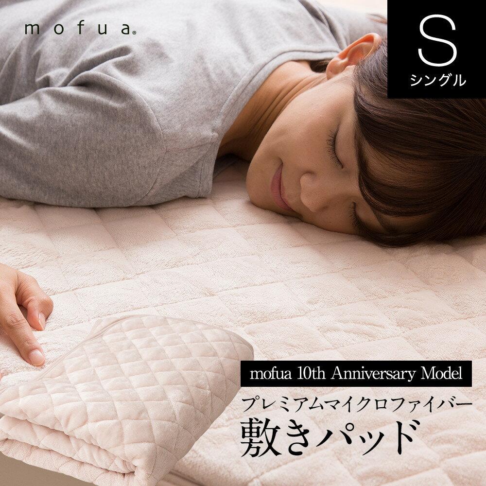 【C】【送料無料】mofuaプレミアムマイクロファイバー敷パッド 10周年記念モデル 限定カラー シングルサイズ