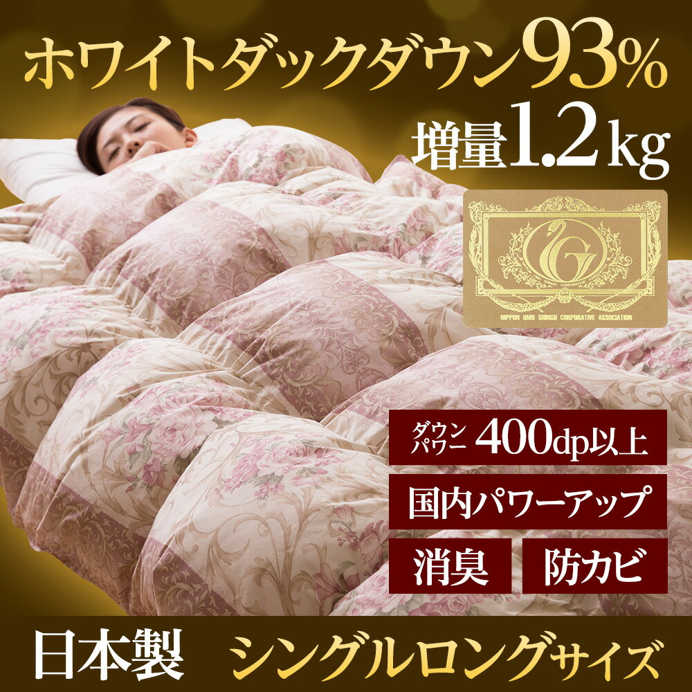 【60%OFF】国産羽毛布団 ロイヤルゴールドラベルホワイトダウン93%羽毛布団(シングルサイズ)送料無料