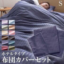 ホテルタイプ布団カバー3点セット(敷布団用/ベッド用)シングル