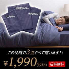 【送料無料】ホテルタイプ布団カバー3点セット(敷布団用/ベッド用)シングル