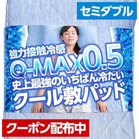 A.) 冷却マット 強力接触冷感 Q-MAX0.5 〜 史上最強のいちばん冷たい クール 敷きパッド セミダブル サイズ 〜 クール寝具の決定版! 抗菌 防臭 自宅で洗える リバーシブル仕様 ひんやり寝具