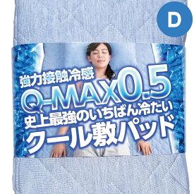 A.) 冷却マット 強力接触冷感 Q-MAX0.5 〜 史上最強のいちばん冷たい クール 敷きパッド ダブル サイズ 〜 クール寝具の決定版! 抗菌 防臭 自宅で洗える リバーシブル仕様 ひんやり寝具