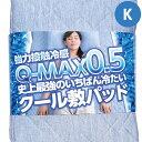 SP.) 冷却マット 強力接触冷感 Q-MAX0.5 〜 史上最強のいちばん冷たい クール 敷きパッド キング サイズ 〜 クール寝…