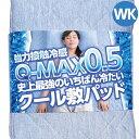 SP.) 冷却マット 強力接触冷感 Q-MAX0.5 〜 史上最強のいちばん冷たい クール 敷きパッド ワイドキング サイズ 〜 ク…