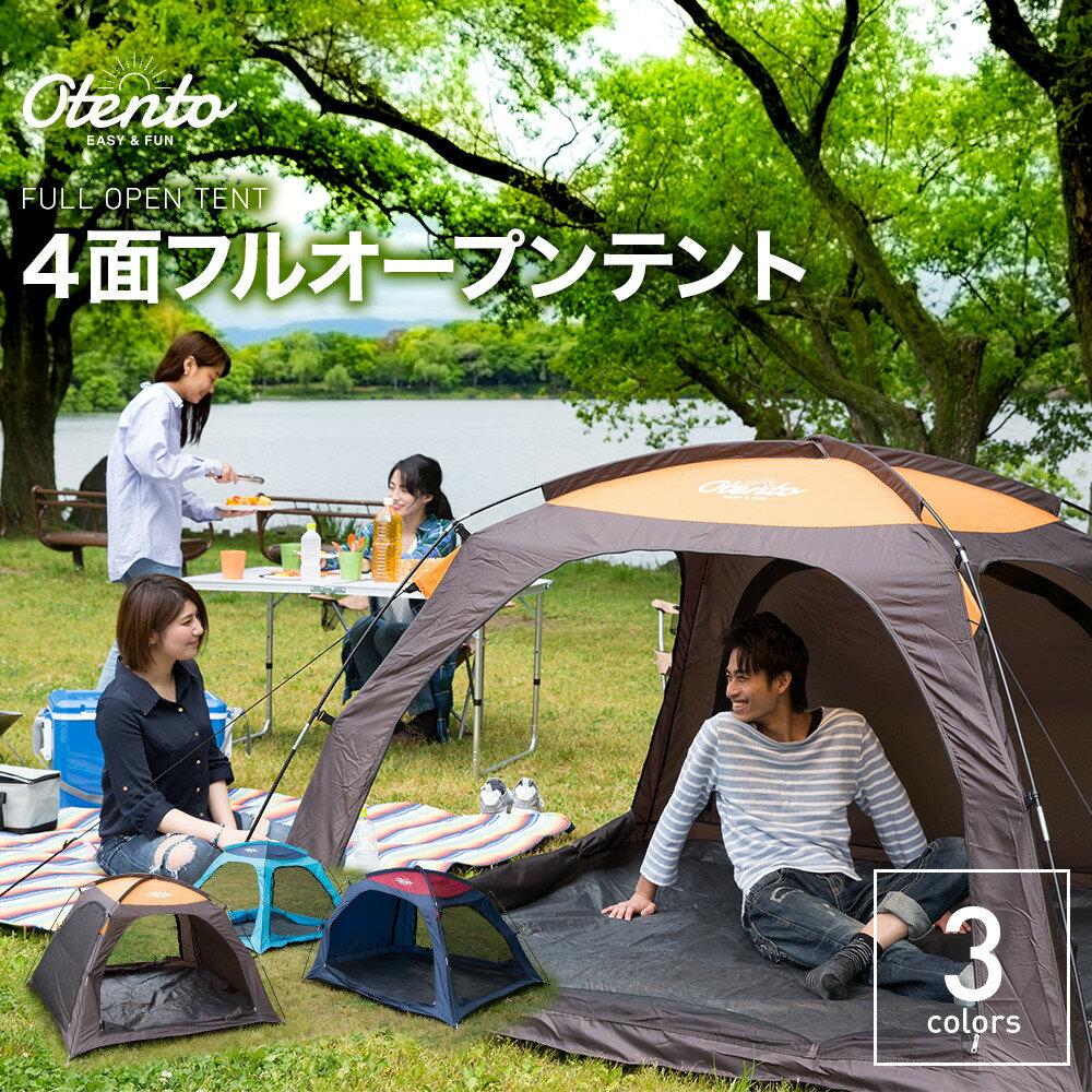 【B】【40%OFF】【ちょっと訳ありお買い得】4面フルオープンテント 200×200×125 Otento
