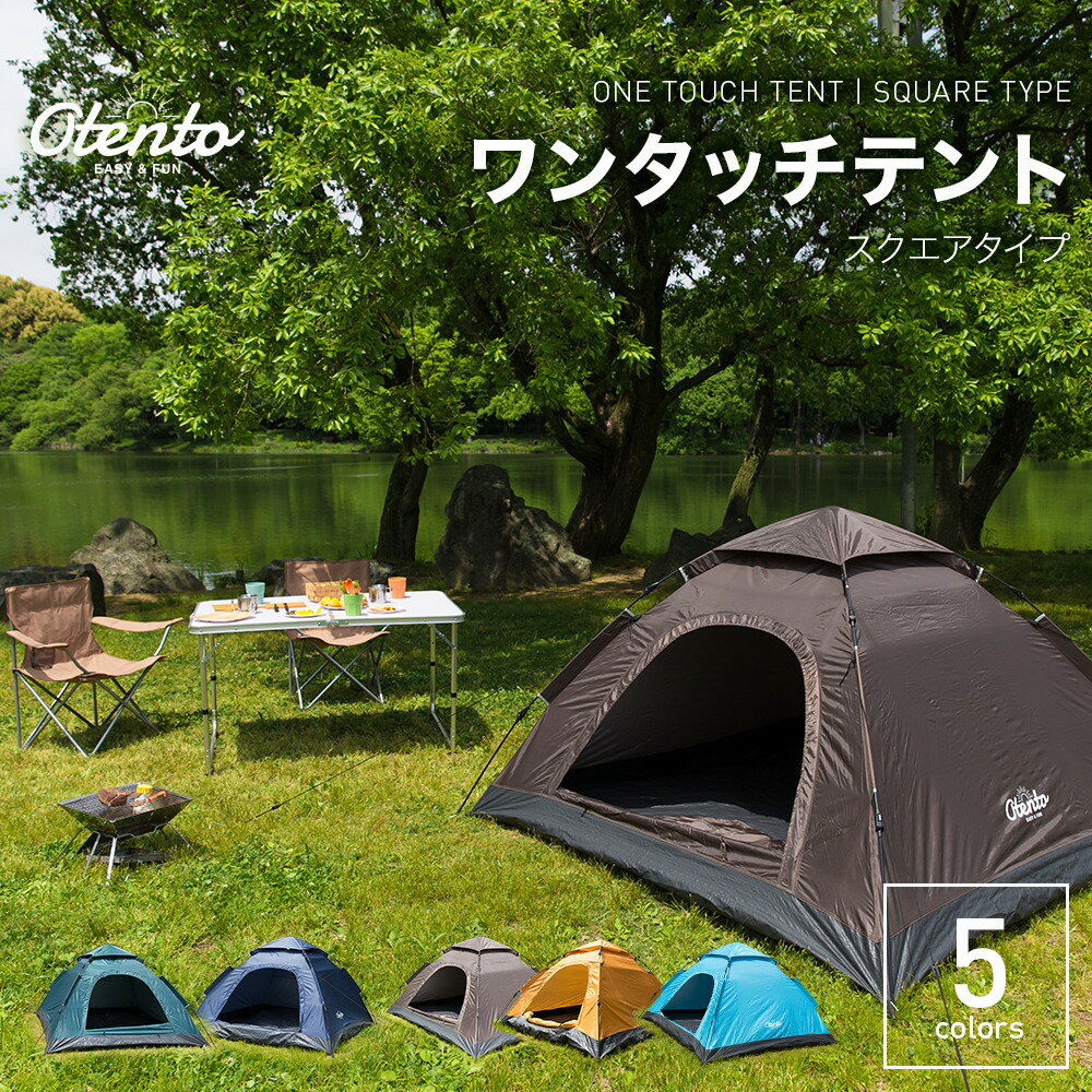 【A】【40%OFF】【ちょっと訳ありお買い得】 ワンタッチテント 200×200×120(スクエアタイプ) Otento