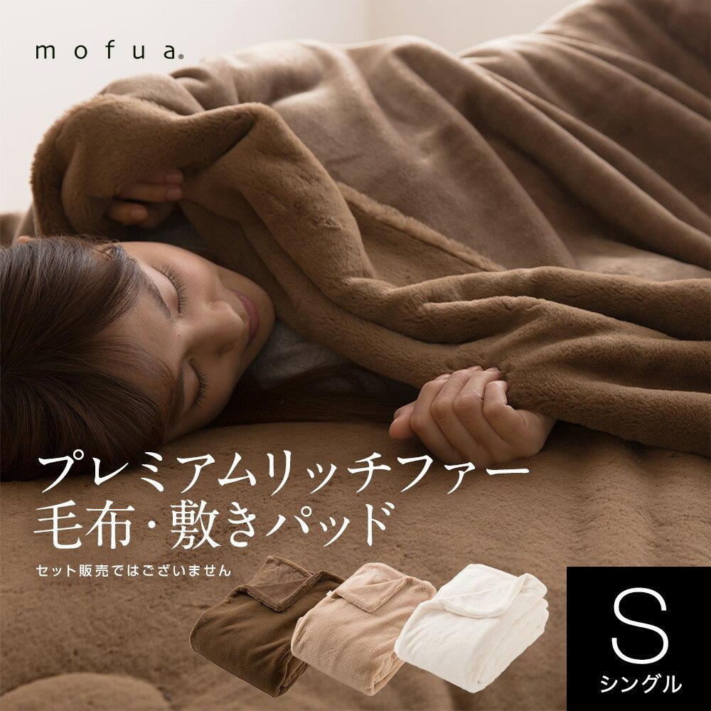 【送料無料】mofua プレミアムリッチファー毛布または敷パッド(シングル)