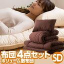 布団セット ほこりの出にくい寝具セット セミダブルサイズ (掛布団・ボリュームタイプ敷布団・枕・収納袋4点セット…