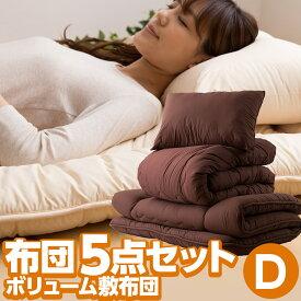 布団セット ほこりの出にくい寝具セット ダブルサイズ (掛布団・ボリュームタイプ敷布団・枕×2・収納袋5点セット)送料無料