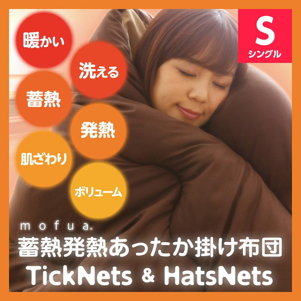 【送料無料】mofua 蓄熱発熱あったか掛け布団 TickNets&HatsNets シングルサイズ