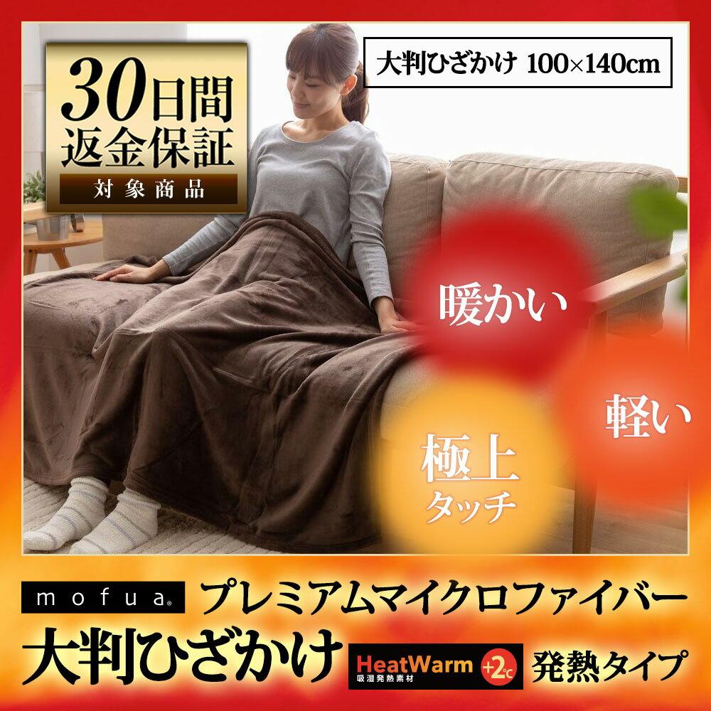 mofuaプレミアムマイクロファイバー毛布 HeatWarm発熱 +2℃ タイプ ひざかけ(ハーフ100×140cm)