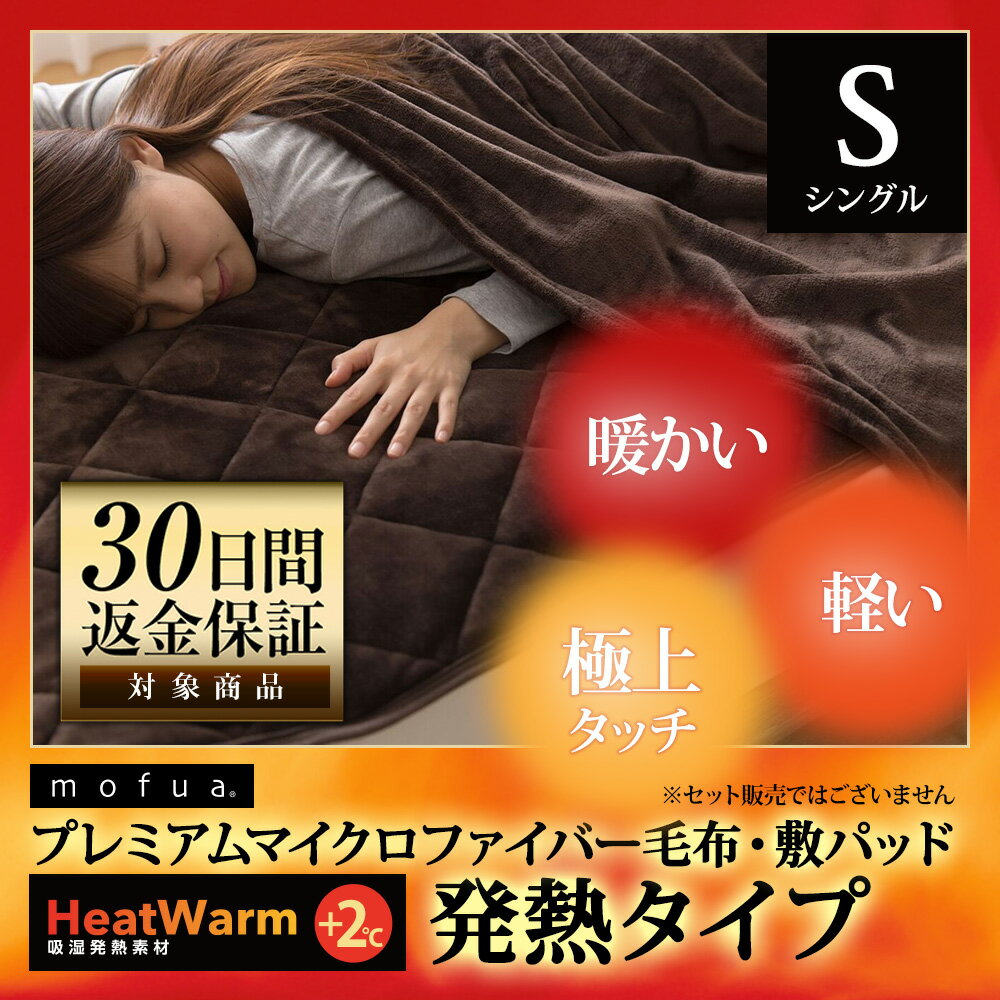 【B】毛布 【送料無料】mofuaプレミアムマイクロファイバー毛布・敷パッド HeatWarm発熱 +2℃ タイプ シングル モフア プレミアム毛布 発熱毛布 販路限定モデル