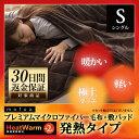 毛布 【送料無料】mofuaプレミアムマイクロファイバー毛布・敷パッド HeatWarm発熱 +2℃ タイプ シングル モフア プレ…