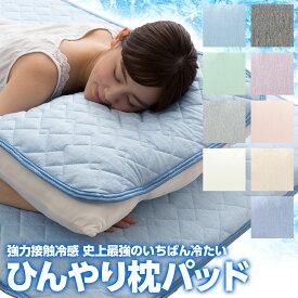 C.) 枕カバー 枕パッド もひんやり! 強力接触冷感 Q-MAX0.5 〜 史上最強のいちばん冷たい クール 枕パッド 〜 クール寝具の決定版! 抗菌 防臭 自宅で洗える リバーシブル仕様 ひんやり寝具
