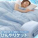 強力接触冷感 Q-MAX0.5 〜 史上最強のいちばん冷たい ひんやりケット シングル サイズ 〜 クール寝具の決定版! 自宅…