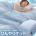 強力接触冷感 Q-MAX0.5 〜 史上最強のいちばん冷たい ひんやりケット セミダブル サイズ 〜 クール寝具の決定版! 自…