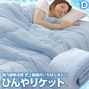 強力接触冷感 Q-MAX0.5 〜 史上最強のいちばん冷たい ひんやりケット ダブル サイズ 〜 クール寝具の決定版! 自宅で…