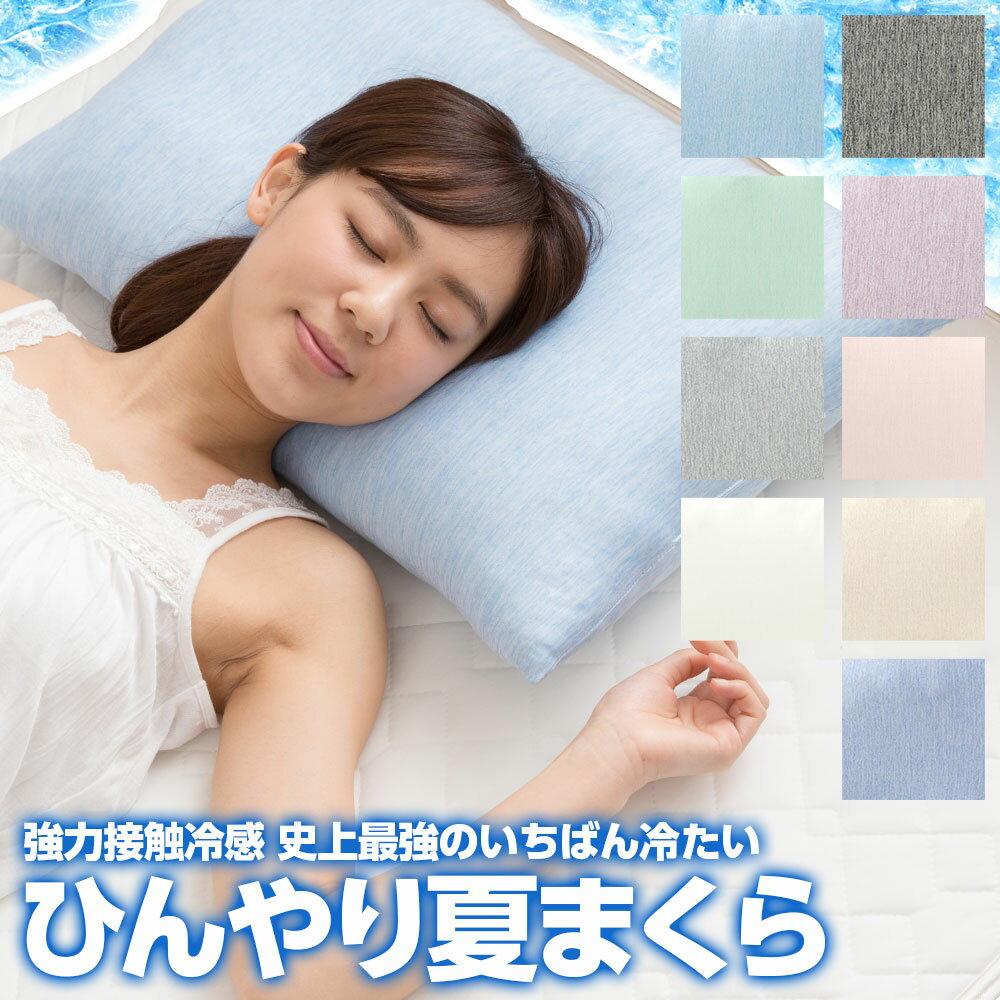 接触冷感Q-MAX0.5 洗える枕 43×63cm
