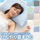 強力接触冷感 Q-MAX0.5 〜 史上最強のいちばん冷たい ひんやり夏まくら 43×63cm 〜 クール寝具の決定版! 自宅で洗える ひんやり寝具 夏専用枕