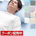 強力接触冷感 Q-MAX0.5 〜 史上最強のいちばん冷たい ひんやりパイプ枕 43×63cm 〜 クール寝具の決定版! 自宅で洗える ひんやり寝具