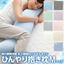 接触冷感Q-MAX0.5 洗える抱き枕