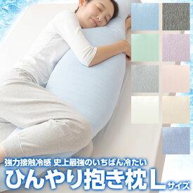 強力接触冷感 Q-MAX0.5 〜 史上最強のいちばん冷たい ひんやり抱き枕 Lサイズ 〜 クール寝具の決定版! 選べる10色 カバーが取り外して洗えるだきまくら ひんやり寝具 50×160cm