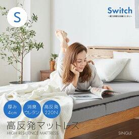 マットレス 【送料無料】 高反発ベッドマットレス4cm(抗菌 防臭 ウレタン)シングル マットレストッパー