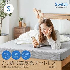 マットレス 【送料無料】 Switch 竹炭 消臭 3つ折り 高反発 マットレス 10cm厚 シングル プロファイル