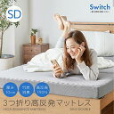 マットレス 【送料無料】 Switch 竹炭 消臭 3つ折り 高反発 マットレス 10cm厚 セミダブル プロファイル
