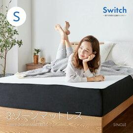 マットレス【送料無料】Switch3ゾーンマットレスシングルサイズ