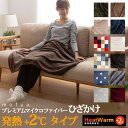 mofuaプレミアムマイクロファイバー毛布 HeatWarm発熱 +2℃ タイプ ひざかけ(クォーター70x100cm)