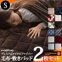 毛布 お買い得セット【送料無料】mofua モフアプレミアムマイクロファイバー 毛布&毛布・毛布&敷パッド 2枚セットH…