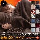 2枚合わせ毛布 【送料無料】mofuaプレミアムマイクロファイバー 2枚合わせボリューム毛布 Heatwarm発熱 +2℃ タイ…