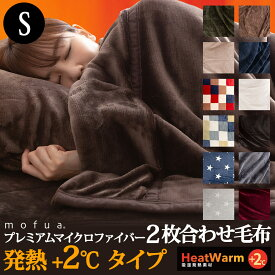 2枚合わせ毛布 【送料無料】mofuaプレミアムマイクロファイバー 2枚合わせボリューム毛布 Heatwarm発熱 +2℃ タイプ (シングルサイズ)