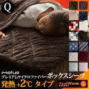 あったか 敷きパッド ボックスシーツ mofuaプレミアムマイクロファイバー 敷パッド 一体型 Heatwarm 発熱 +2℃ タイプ クイーン