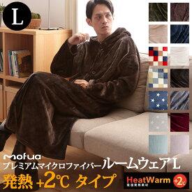 あったか 着る毛布 着丈長 mofuaプレミアムマイクロファイバー ルームウェア Heatwarm 発熱 +2℃ タイプ Lサイズ