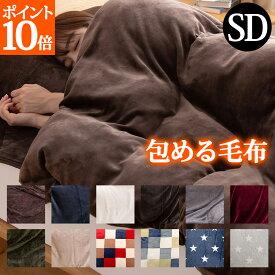 mofuaプレミアムマイクロファイバー 包める毛布 Heatwarm 発熱 +2℃ タイプ セミダブル