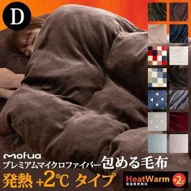 毛布 掛け布団カバーmofuaプレミアムマイクロファイバー 包める毛布 Heatwarm 発熱 +2℃ タイプ ダブル