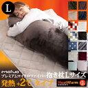 mofuaプレミアムマイクロファイバー 抱き枕 Heatwarm 発熱 +2℃ タイプ Lサイズ